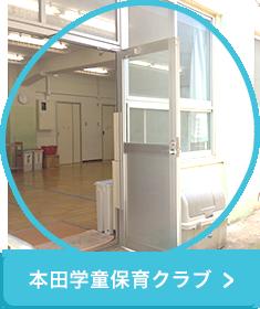 本田学童保育クラブ