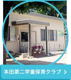 本田第二学童保育クラブ