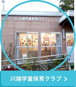 川端学童保育クラブ