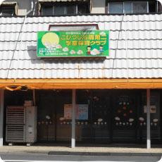 gakudou_kawabata2