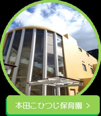 本田こひつじ保育園